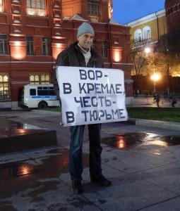 Вл Ио  Вор в кремле_7067232465965492359_o