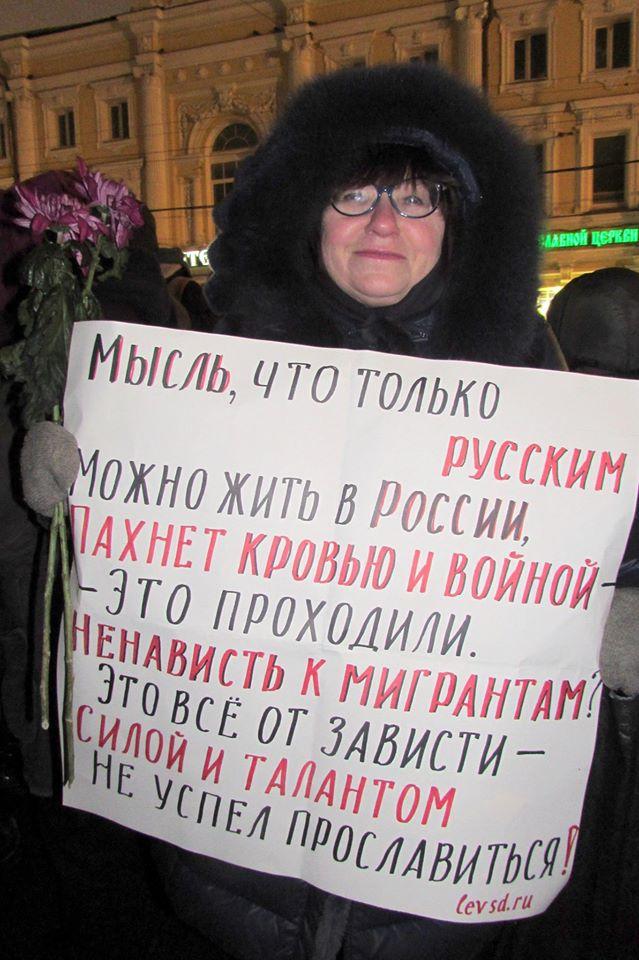 Активистка ЛевСД