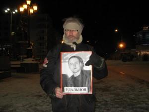 В поддержку Сергея Удальцова
