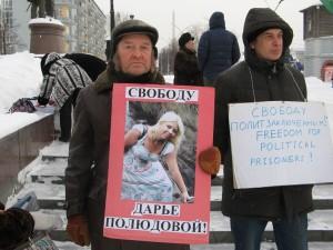 В поддержку Дарьи Полюдовой